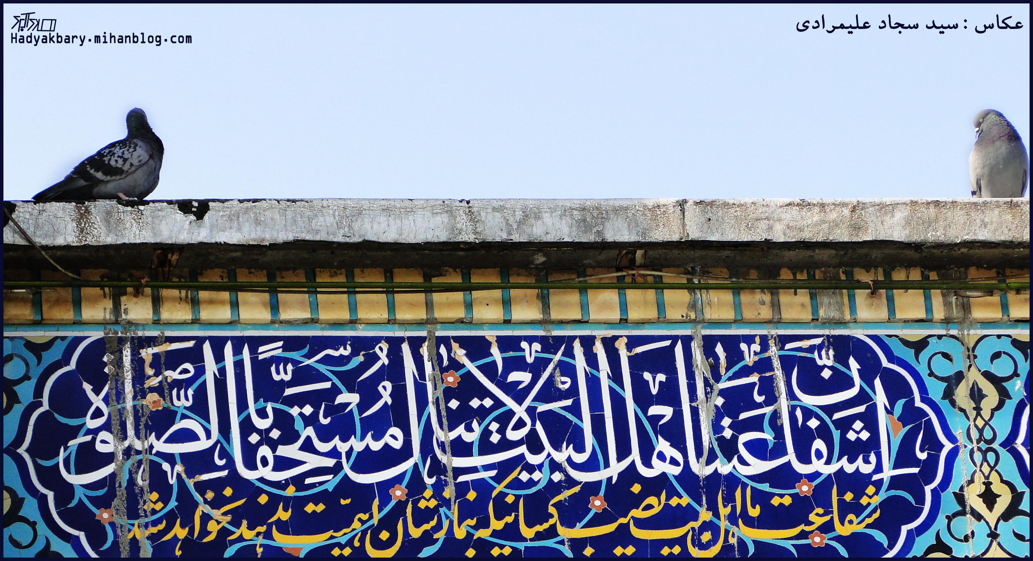 کاشی کاری حرم سید جلال الدین اشرف -حدیث امام صادق در مورد استخفاف نماز